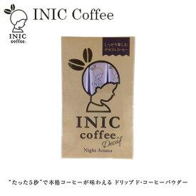 【メール便可】INIC コーヒーナイトアロマ(デカフェ) 3本入×2パックセット /イニック Coffee Night Aroma 【在庫有】【食品A】【RCP】【DM】
