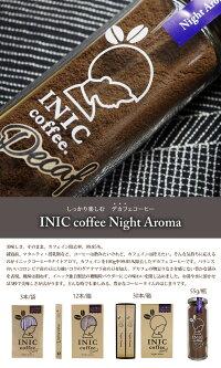 イニックコーヒーナイトアロマ12pack