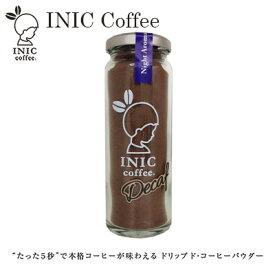 INIC コーヒーナイトアロマ 55g瓶(デカフェ) /イニック Coffee Night Aroma 【食品A】【ZK】【RCP】【DM】