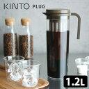 KINTO PLUG アイスコーヒージャグ 1.2L /キントー 【ポイント10倍/在庫有/あす楽】【RCP】【p0525】