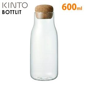KINTO BOTTLIT キャニスター 600ml /キントー ボトリット 【ポイント10倍/あす楽】【ZK】【RCP】【p0629】