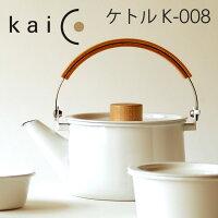 【kaico】ケトル(K-008)
