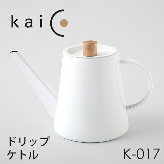 kaicoドリップケトルK-017 /蚕fs3gm