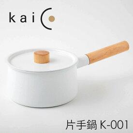 kaico 片手鍋 K−001 /カイコ 【ポイント5倍/送料無料/在庫有/あす楽】【RCP】【p0125】