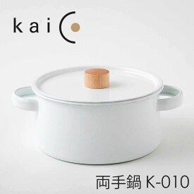 【特典付】kaico 両手鍋 K−010 /カイコ 【ポイント5倍/おまけ付/送料無料/お取寄せ】【RCP】【p0125】