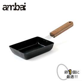 ambai 玉子焼 角小(卵1個用) FSK−002 /あんばい 【ポイント5倍/送料無料/在庫有/あす楽】【RCP】【p0821】