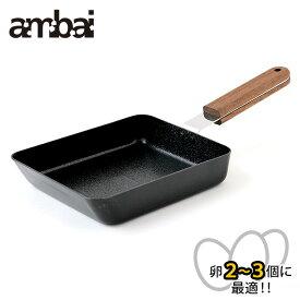 ambai 玉子焼 角(卵2〜3個用) FSK−001 /あんばい 【ポイント5倍/送料無料/在庫有/あす楽】【RCP】【p0821】