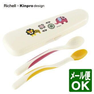 Richell for babies KINPRO baby food spoon set (with case) SA / Richelle