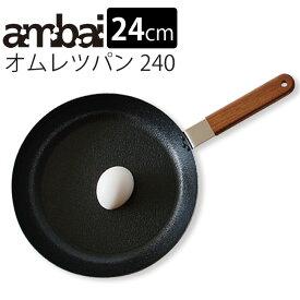 【特典付】ambai オムレツパン 240 /あんばい 【おまけ付/ポイント5倍/送料無料/在庫有/あす楽】【p0821】【RCP】