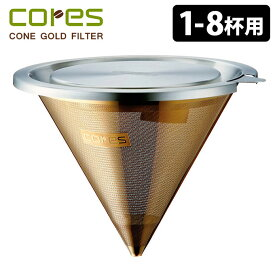 cores コーンゴールドフィルター(1〜8カップ用) /コレス 【ポイント10倍/送料無料/在庫有/あす楽】【RCP】【p1029】