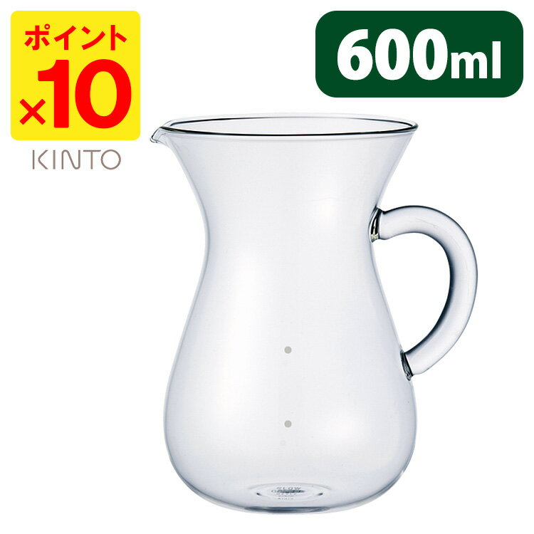 KINTO コーヒーカラフェ 600ml /キントー 【ポイント10倍/在庫有/あす楽】【RCP】【p0802】