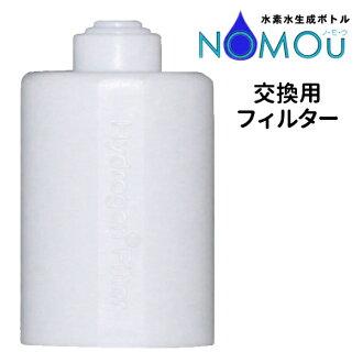 NOMOU 更換篩檢程式 / 無-鉬-c 代水氫