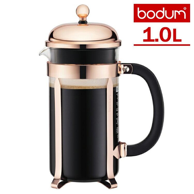 bodum シャンボード 1.0L コーヒーメーカー 銅 /ボダム CHAMBORD 【ポイント5倍/送料無料/在庫有/あす楽】【RCP】【p1211】