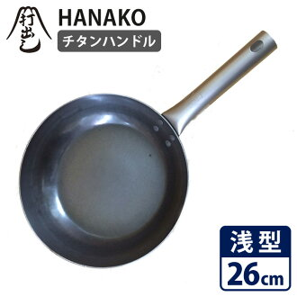 Suborbital & titanium handle HANAKO Pan (flat) 26 cm