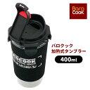 BaroCoOK 加熱式タンブラー 400ml /バロクック 【在庫有/あす楽】【送料無料】【RCP】