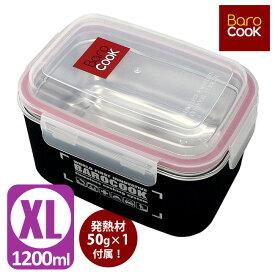 BaroCoOK 加熱式弁当箱 角型XL 1.2L ランチボックス /バロクック 【ポイント5倍/送料無料/在庫有/あす楽】【RCP】【p1220】