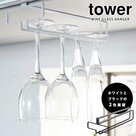 Tower 戸棚下ワイングラスハンガー /タワー 【ポイント10倍/一部在庫有/一部お取寄せ】【RCP】【p0305】