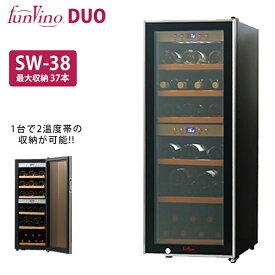 Funvino DUO ワインセラー最大37本収納 ファンヴィーノ デュオ(SW‐38) 【送料無料/メーカー直送】【RCP】