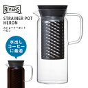 RIVERS ストレーナーポット ヘロン /リバーズ 【送料無料/在庫有/あす楽】【RCP】