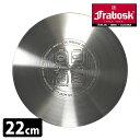 FRABOSK IHヒーティングプレート 22cm (IH・ガスコンロ両用)/フラボスク 【送料無料/在庫有/あす楽】【RCP】