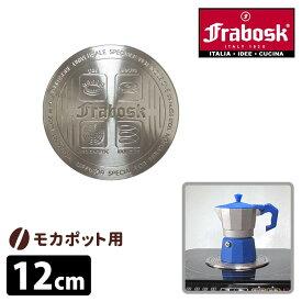 【メール便送料無料】FRABOSK モカポット用IHヒーティングプレート 12cm (IH・ガスコンロ両用)/フラボスク 【在庫有】【RCP】