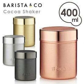 BARISTA&CO ココアシェーカー(400ml) /バリスタアンドコー 【ポイント5倍/一部在庫有/一部お取寄せ】【RCP】【p0716】