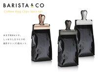 【BARISTA&CO】クリップ3個セット
