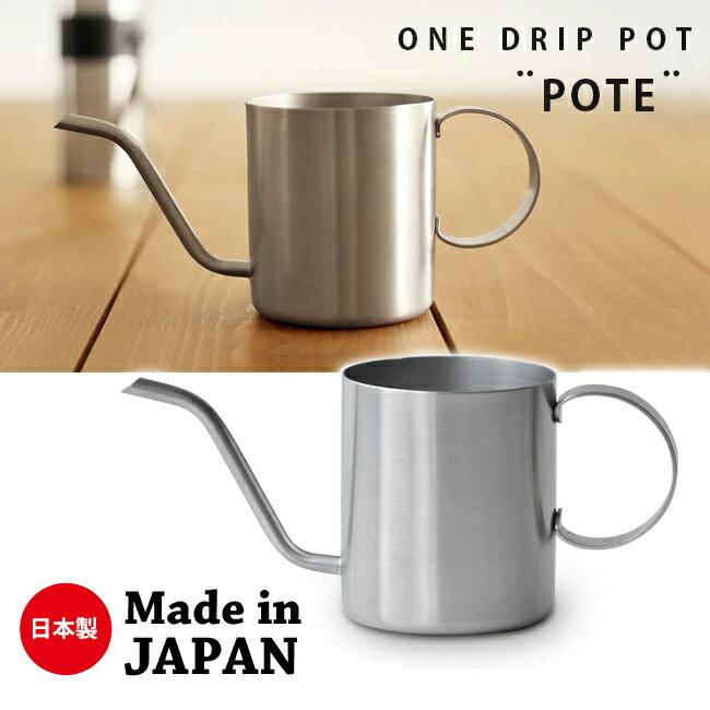 【予約商品】ONE DRIP POTE /ワンドリップポット/家事問屋 【送料無料】【RCP】