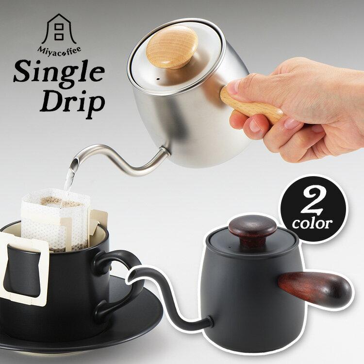 ミヤコーヒー シングルドリップ(400ml) /Miyaコーヒー Single Drip 【送料無料/在庫有/あす楽】【RCP】