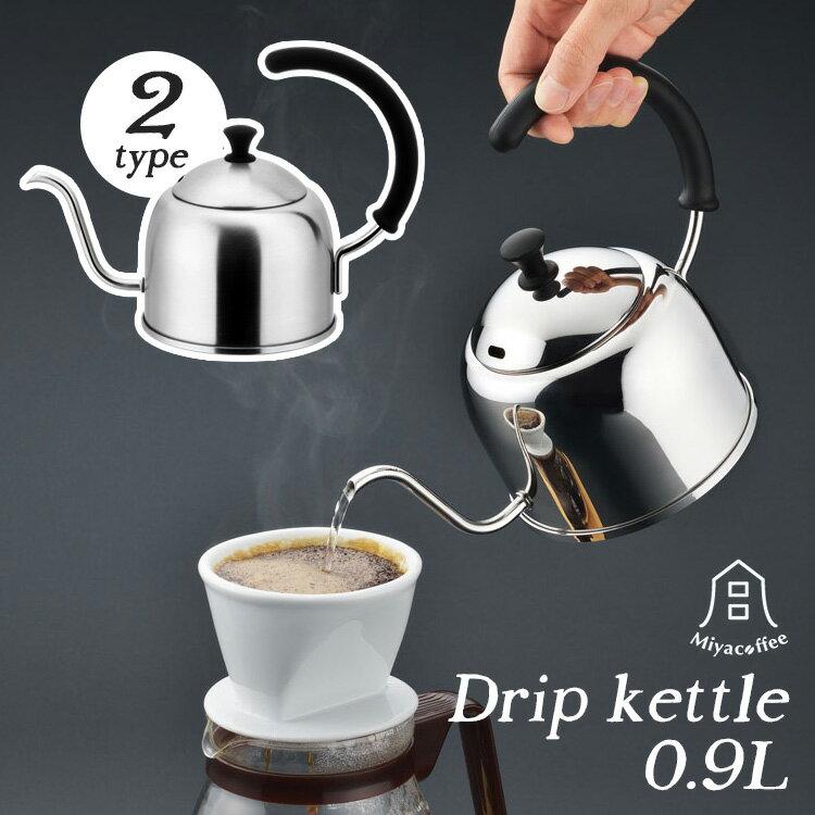 ミヤコーヒー ドリップケトル 0.9L /Miyaコーヒー Drip kettle 【ポイント10倍】【送料無料/在庫有/あす楽】【RCP】【p0227】