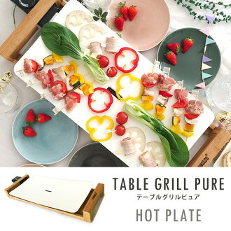 PRINCESS table Grill pure (tabletop hot plate) and Princess