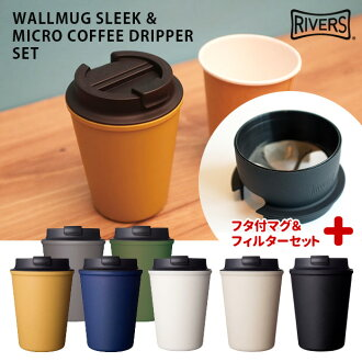 RIVERS wall magi leak & micro coffee dripper set / rivers