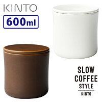 【KINTO】コーヒーキャニスター