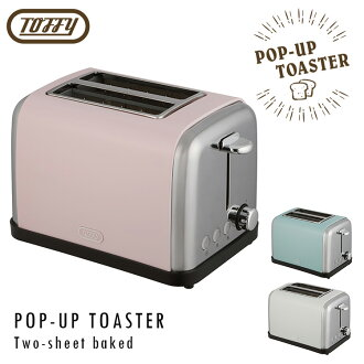 Toffy彈出烤麵包機/tofi