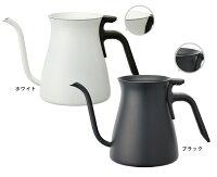 【KINTO】プアオーバーケトル(900ml)