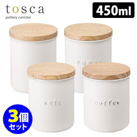 tosca 陶器キャニスター 3個セット (シュガー/ソルト/コーヒー) /トスカ 【ポイント5倍/送料無料/在庫有/あす楽】【RCP】【p1218】