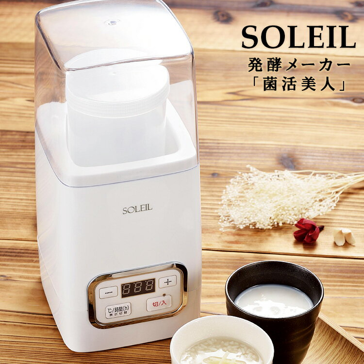 SOLEIL 発酵メーカー「菌活美人」 SL50 /ソレイユ 【数量限定セール!送料無料/在庫有/あす楽】【RCP】【s22】