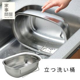 家事問屋 立つ洗い桶 【ポイント5倍/送料無料/あす楽】 【RCP】【p0420】