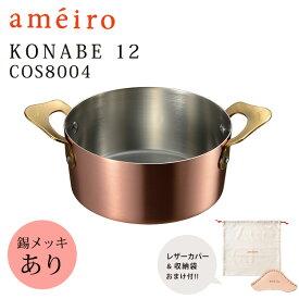 【特典付】ameiro KONABE 12 両手鍋(錫メッキあり) /アメイロ AUX 【送料無料/選べるおまけ付/ポイント10倍/お取寄せ】【RCP】【p1130】