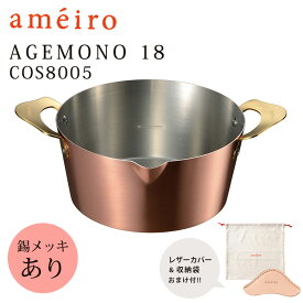 【特典付】ameiro AGEMONO 18 揚げ物鍋(錫メッキあり) /アメイロ AUX 【送料無料/選べるおまけ付/ポイント10倍/お取寄せ】【RCP】【p1130】