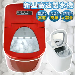 新型高速製冰機