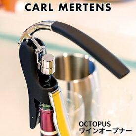 CARL MERTENS OCTOPUS ワインオープナー/カールメルテンス オクトパス 【ポイント12倍/送料無料/在庫有/あす楽】【RCP】【p0822】