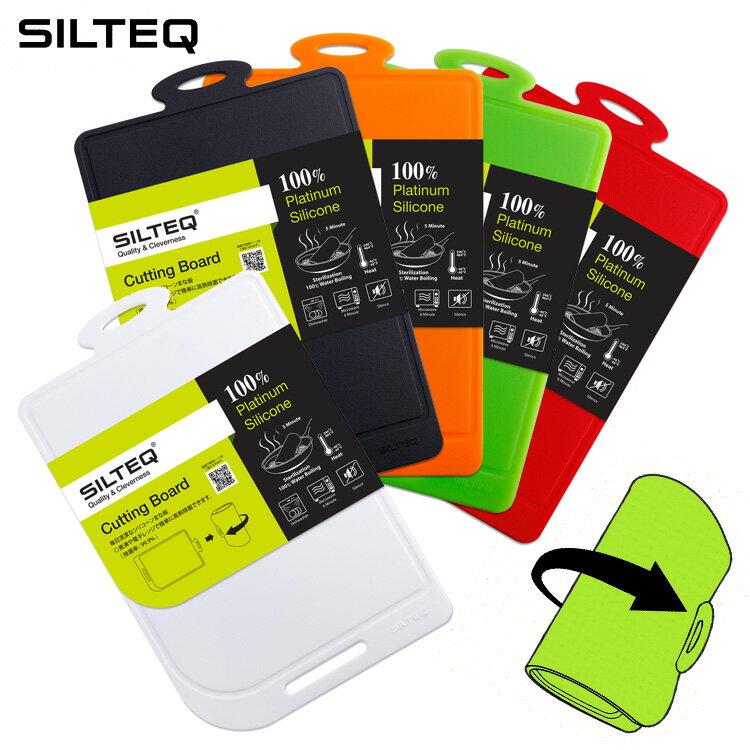 【新色追加/6月中下旬入荷予定】SILTEQ 丸めて煮沸除菌できるまな板 【ポイント2倍/送料無料/予約商品】【RCP】【p0530】