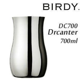 BIRDY. デキャンタ DC700 /バーディー 【ポイント12倍/送料無料/あす楽】【RCP】【ZK】【p0819】