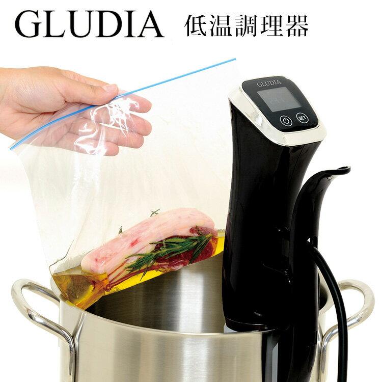 【予約商品】GLUDIA 低温調理器 /グルーディア 【ポイント5倍/送料無料】【RCP】【p0508】