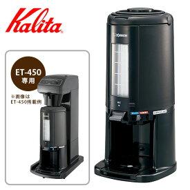 Kalita コーヒーポット SY‐AJ25 /カリタ 【只今セール中!送料無料/在庫有/あす楽】【RCP】【s20】