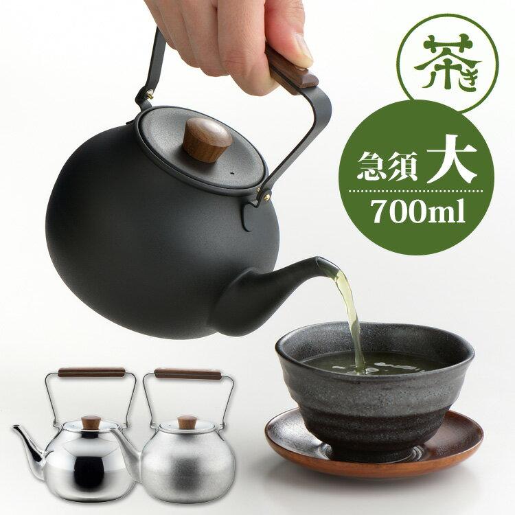 茶き 急須(大) 700ml /Miyako 【ポイント10倍/送料無料】【RCP】【p0213】