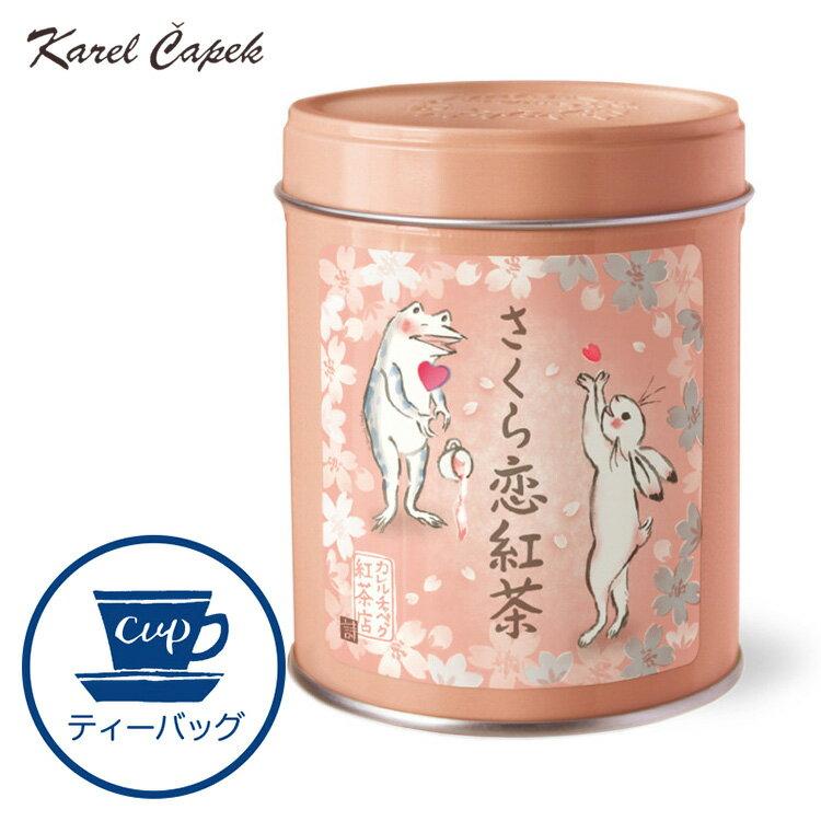 カレルチャペック さくら恋紅茶 イラスト缶(カップ用ティーバッグ8P) 【ポイント5倍/在庫有】【食品】【RCP】【p0703】