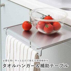 タオルハンガー&補助テーブル 【送料無料/在庫有/あす楽】【RCP】