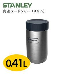 STANLEY真空食物保溫瓶(纖細)0.7L/斯坦利